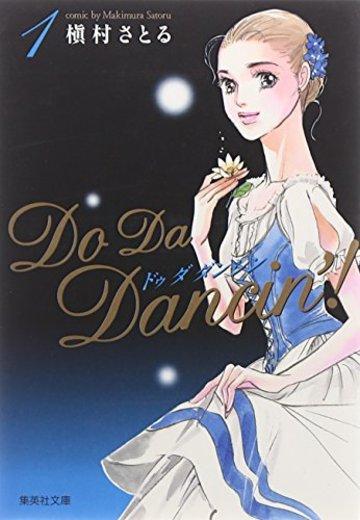 Do Da Dancin'! 1 (集英社文庫―コミック版) (集英社文庫 ま 6-43)
