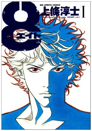 8 1 (ビッグコミックススペシャル)