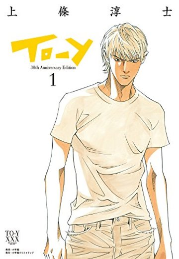 To-y 30th AnniversaryEdition 1 (小学館クリエイティブ単行本)