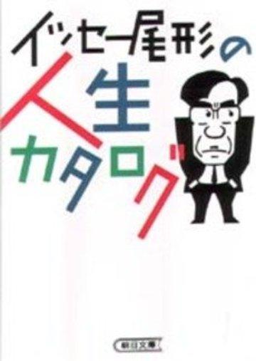 イッセー尾形の人生カタログ (朝日文庫)