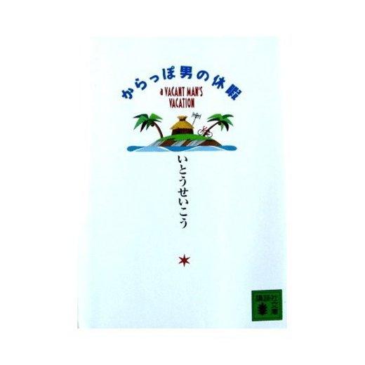 からっぽ男の休暇 (講談社文庫)