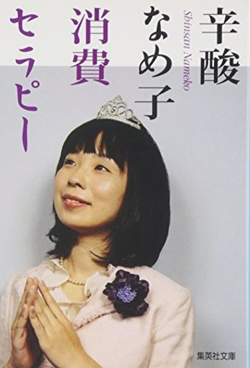 消費セラピー (集英社文庫(日本))