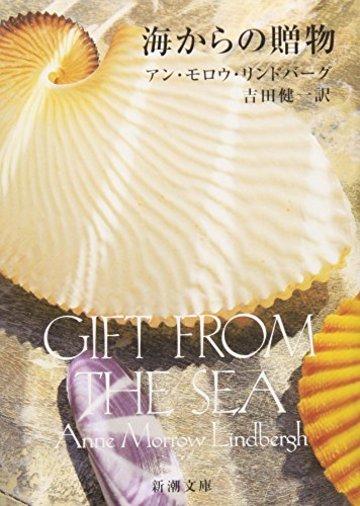 海からの贈物 (新潮文庫)