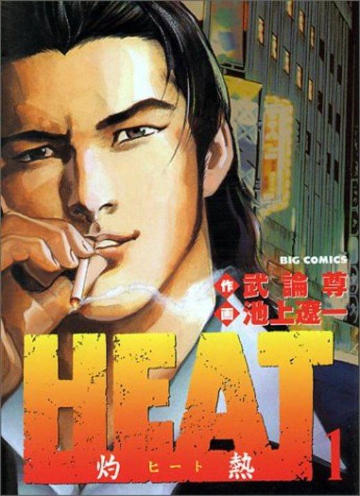 Heat 1―灼熱 (ビッグコミックス)