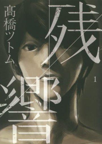 残響 1 (ビッグコミックススペシャル)