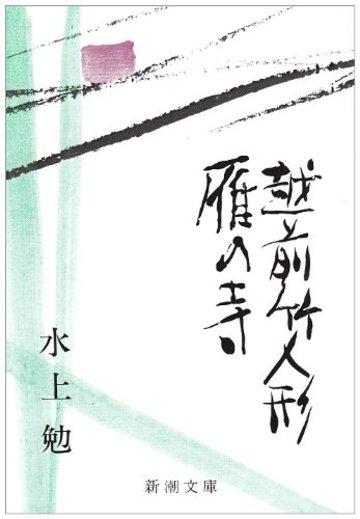 雁の寺・越前竹人形 (新潮文庫)