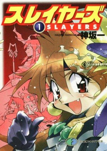 スレイヤーズ 1 (富士見ファンタジア文庫)