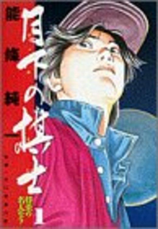 月下の棋士 (1) (ビッグコミックス)
