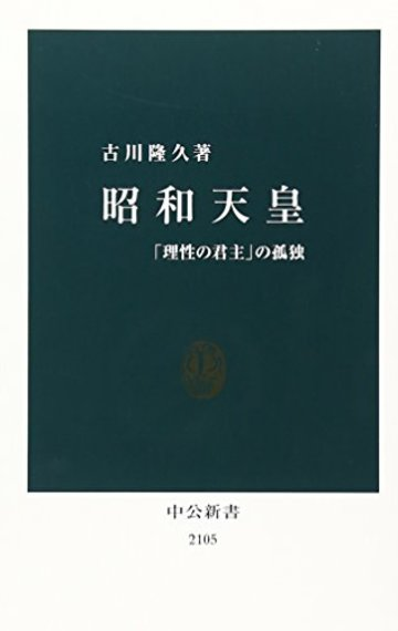 昭和天皇―「理性の君主」の孤独 (中公新書)