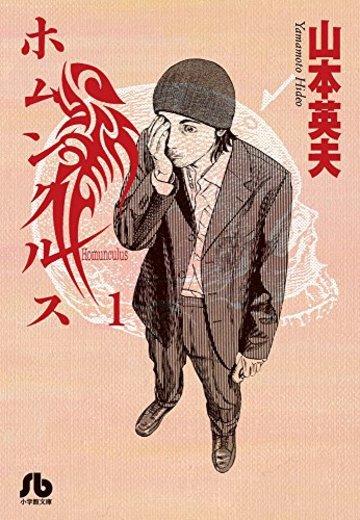 ホムンクルス 1 (小学館文庫 やC 20)
