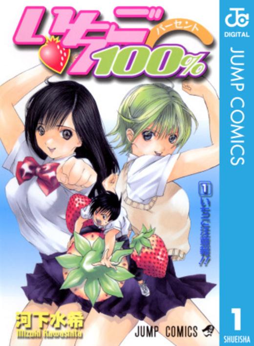 いちご100% (1) (ジャンプ・コミックス)