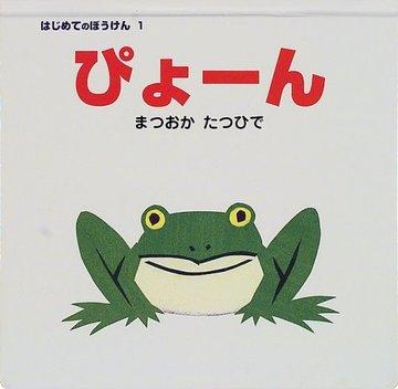 ぴょーん (はじめてのぼうけん (1))