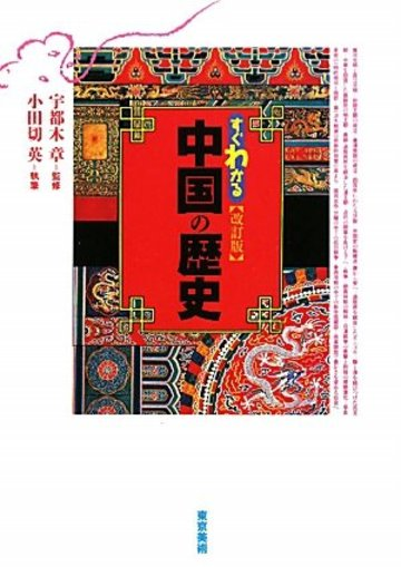 すぐわかる中国の歴史