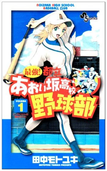 最強!都立あおい坂高校野球部 1 (少年サンデーコミックス)