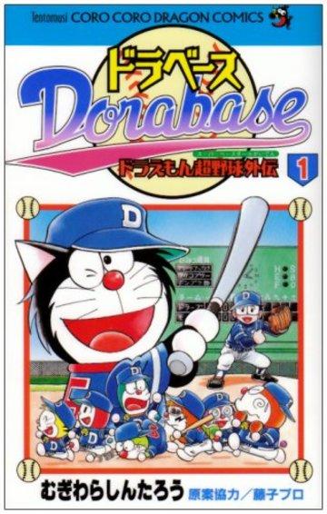 ドラベース―ドラえもん超野球外伝 (1) (てんとう虫コミックス―てんとう虫コロコロコミックス)