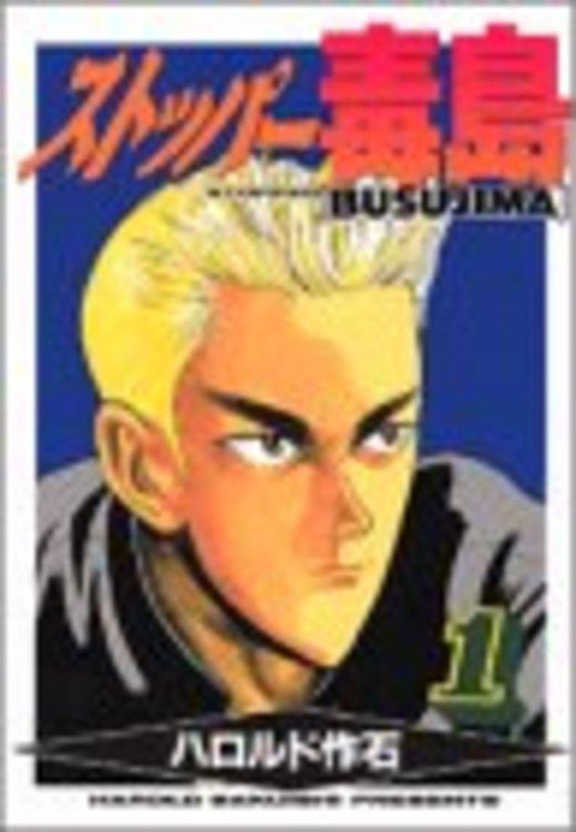 ストッパー毒島 1 (ヤングマガジンコミックス)
