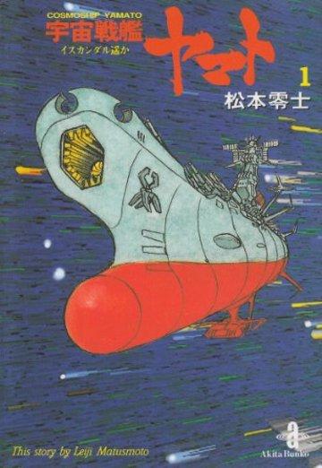 宇宙戦艦ヤマト (1) (秋田文庫)