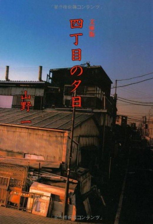 四丁目の夕日 (扶桑社文庫)