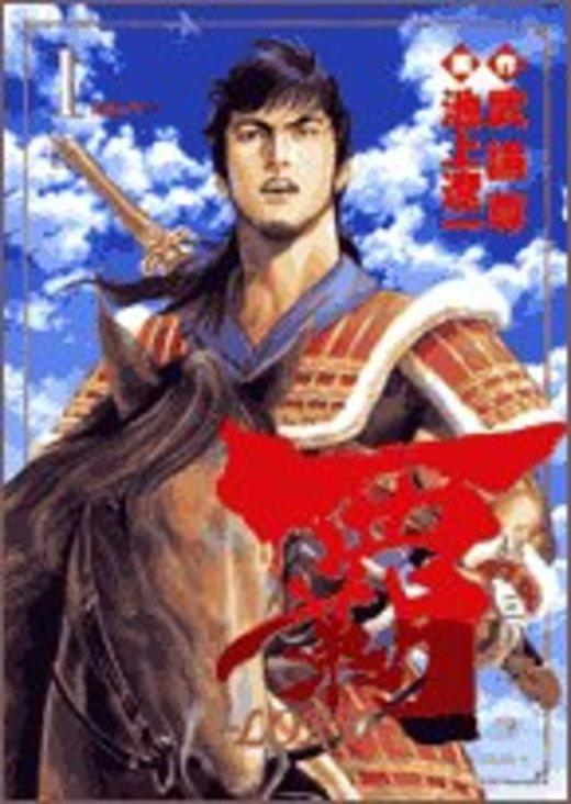 覇 1―LORD (ビッグコミックス)