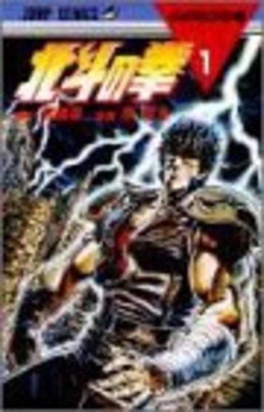 北斗の拳 (1) (ジャンプ・コミックス)