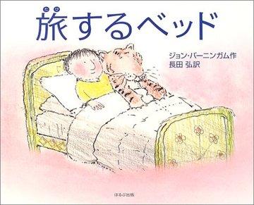 旅するベッド