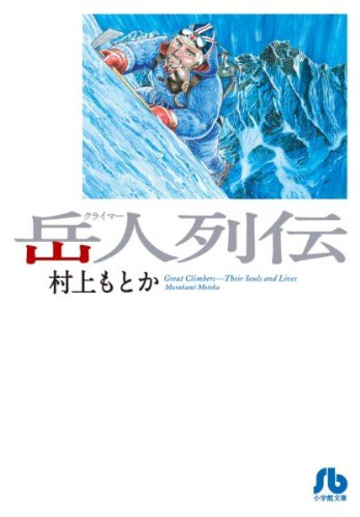岳人列伝 (小学館文庫 むA 42)