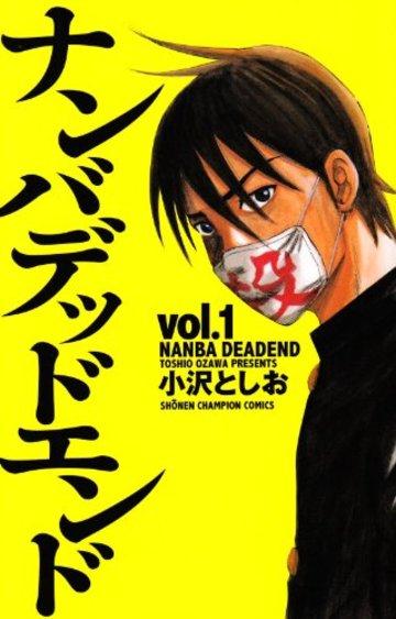 ナンバデッドエンド 1 (少年チャンピオン・コミックス)