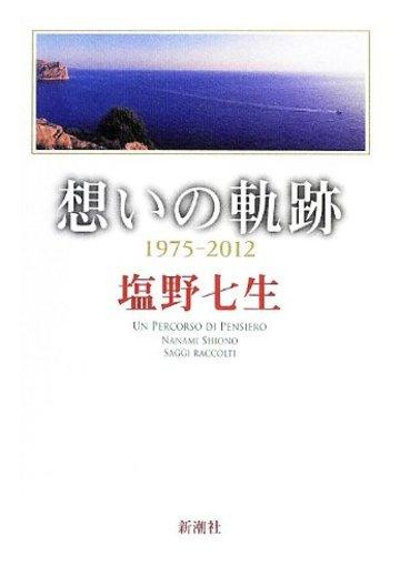 想いの軌跡―1975‐2012