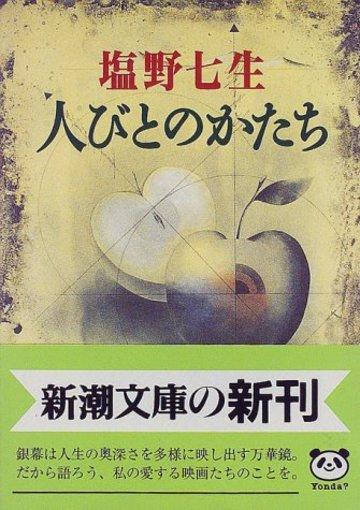 人びとのかたち (新潮文庫)
