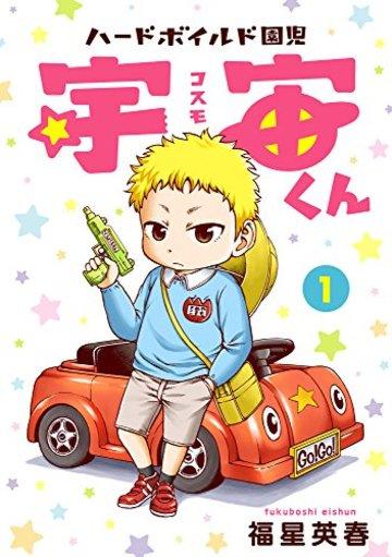 ハードボイルド園児 宇宙くん 1 (LINEコミックス)