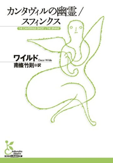 カンタヴィルの幽霊/スフィンクス (光文社古典新訳文庫)