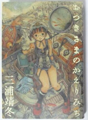 おつきさまのかえりみち (Wani magazine comics special)