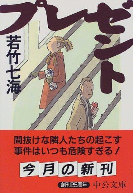 プレゼント (中公文庫)