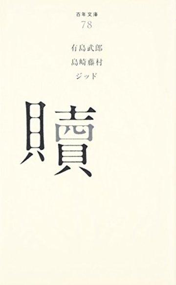 贖 (百年文庫)