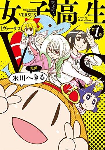女子高生VS (1) (電撃コミックスNEXT)