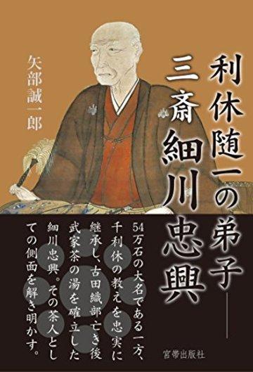 利休随一の弟子 三斎細川忠興 (単行本)