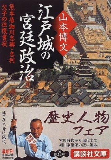 江戸城の宮廷政治―熊本藩細川忠興・忠利父子の往復書状 (講談社文庫)