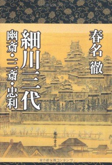 細川三代 〔幽斎・三斎・忠利〕