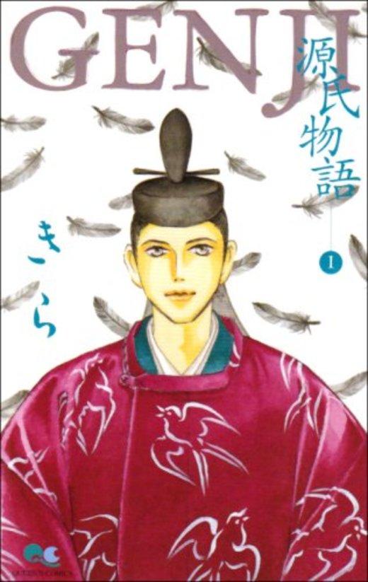 Genji 1―源氏物語 (クイーンズコミックス)