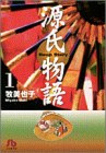 源氏物語 (1) (小学館文庫)