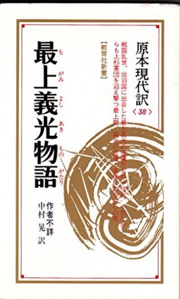 最上義光物語 (教育社新書―原本現代訳)