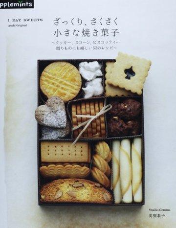 ざっくり、さくさく小さな焼き菓子―1 DAY SWEETS (アサヒオリジナル)