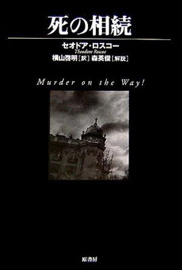 死の相続 (ヴィンテージ・ミステリ・シリーズ)