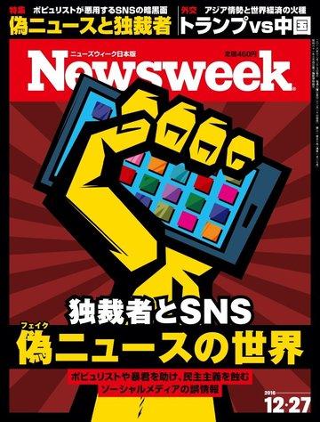 Newsweek (ニューズウィーク日本版) 2016年 12/27 号 [フェイクニュースの世界]