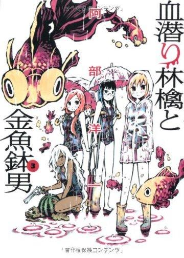 血潜り林檎と金魚鉢男(3) (電撃ジャパンコミックス) (電撃ジャパンコミックス ア 1-7)