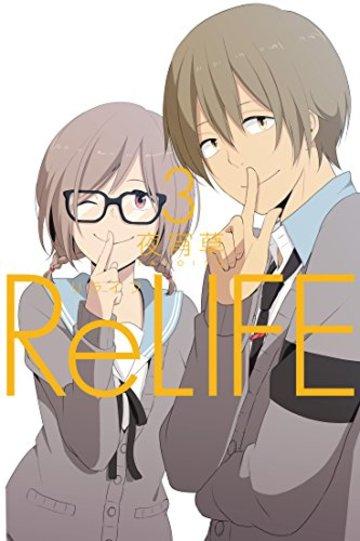 ReLIFE 3 (アーススターコミックス)