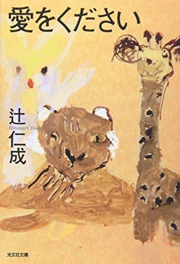愛をください (光文社文庫)