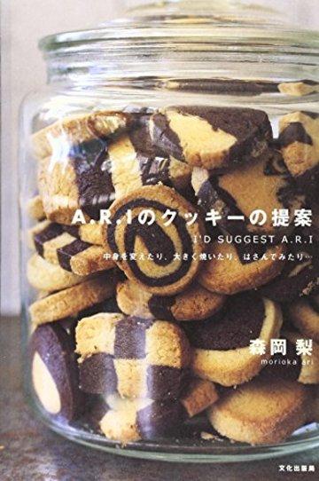 A.R.Iのクッキーの提案―中身を変えたり、大きく焼いたり、はさんでみたり…