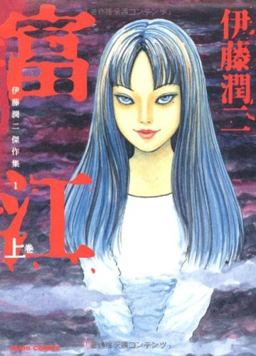 伊藤潤二傑作集 1 富江 上 (朝日コミックス)