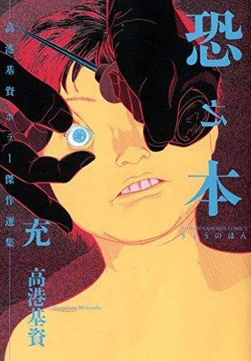 恐之本 充 (SGコミックス)